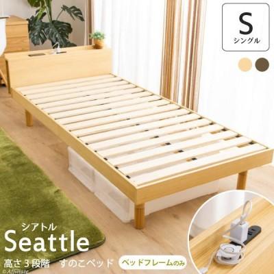 すのこベッド シアトル ベッド フレーム ベッドフレーム シングル シングルベッド すのこ すのこベット ローベッド ロータイプ 低いベッド フロアベッド