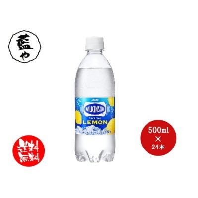 アサヒ ウイルキンソン タンサン レモン PET 500ml×24本 炭酸水 送料無料 ハイボール ウイスキー お酒 おつまみ 割り材 強炭酸水