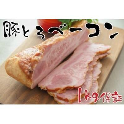 豚とろベーコン カット済みで1kg以上保証! 送料無料 べ-コン ジューシーさがたまらない♪トントロベーコン|ベーコン|