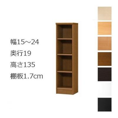 本棚・書棚 オーダーメイド 幅15〜24 奥行き19(スリム) 高さ135cm(棚板1.7cm厚標準)