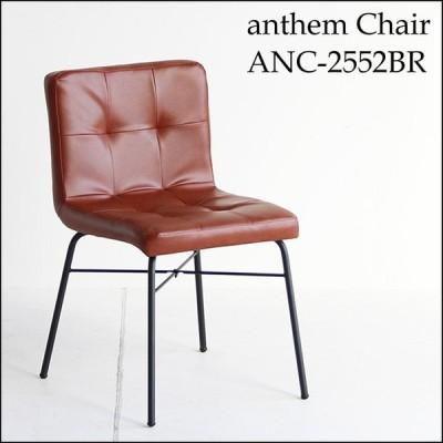 anthem Chair ANC-2552 BR アンセム チェア デスクチェア パソコンチェア レトロ 合皮 送料無料