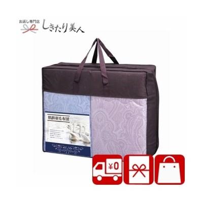 敬老の日 ギフト 開業祝い 送料無料 ロイヤルレジオン 肌掛羽毛布団2P(W54-09)