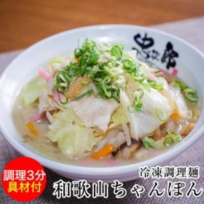 具材付き冷凍麺 忠次郎 和歌山ちゃんぽん 麺 スープ 具材付!お鍋一つで出来る簡単便利なごちそう麺