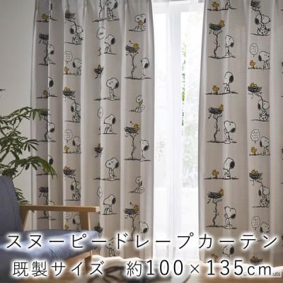 スヌーピー カーテン【既製サイズ/100×135cm】ピーナッツ PEANUTS スミノエ 遮光 ウォッシャブル 北欧 国産 日本製 1枚入り