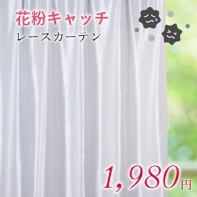 花粉 ミラー レースカーテン(2枚組)花粉キャッチシンプルレース イエット