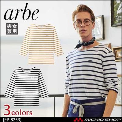 飲食サービス系ユニフォーム アルベ arbe チトセ chitose兼用 バスクシャツ(七分袖) AS-8253 通年