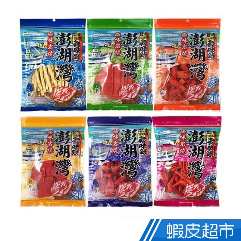 台灣尋味錄 澎湖灣 海味零嘴系列  現貨 蝦皮直送