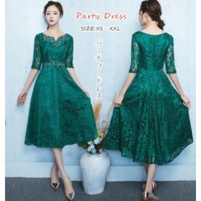 ロングドレス Aライン ワンピース 袖あり ウエディングドレス パーティードレス 20代 30代 40代 結婚式 二次会 お呼ばれ 大きいサイズ 発