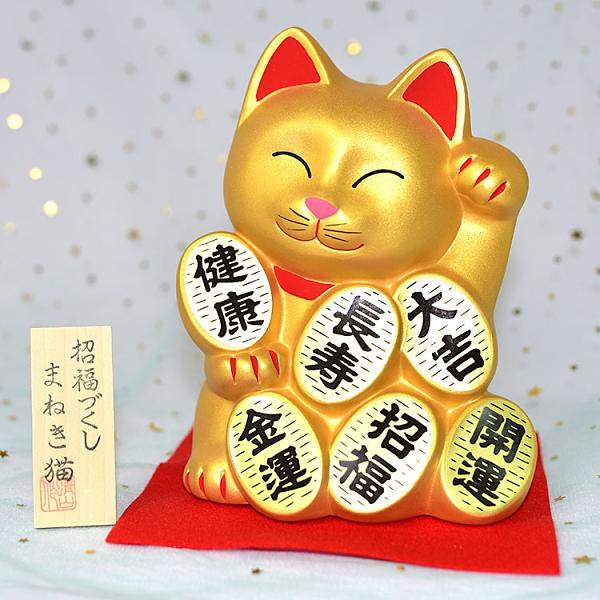黃金招財貓 6金幣祝福 陶器 貯金箱 18cm 萬古燒日本製