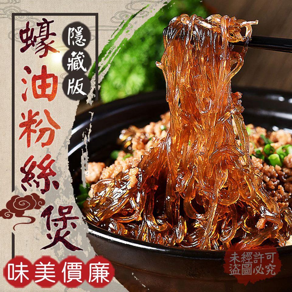 超下飯隱藏版粉絲煲-(250g±10%/包)《喬大海鮮屋》