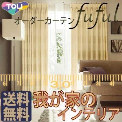 東リ fuful フフル オーダーカーテン&シェード MODERN TKF10117 スタンダード縫製 約1.5倍ヒダ