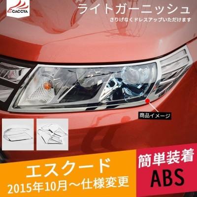 ES029 エスクード ヘッドライトカバー テールライトカバー ガーニッシュ  外装パーツ アクセサリー