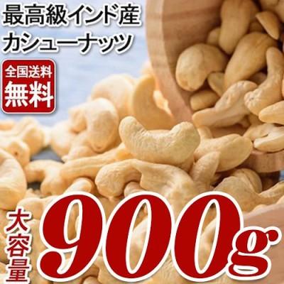 (送料無料) 最高級インド産 素焼きカシューナッツ 900g(無添加・無塩・無植物油)