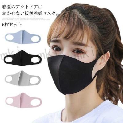 マスク5枚セットレディース接触冷感マスク大人用マスク立体洗える繰り返し使える涼しいマスク布水洗いOKおしゃれ抗菌大人用UV