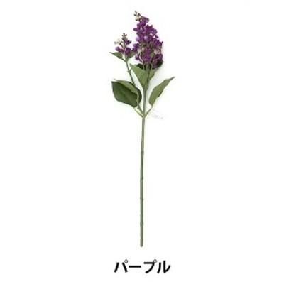 造花 シルクフラワー 『ライラック(S) パープル VD-4074』