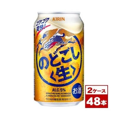 キリンのどごし<生> 350ml缶×48本(2箱PPバンド固定)