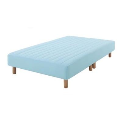 脚付きマットレスベッド 脚15cm シングルサイズ 色-パウダーブルー /ボンネルコイル