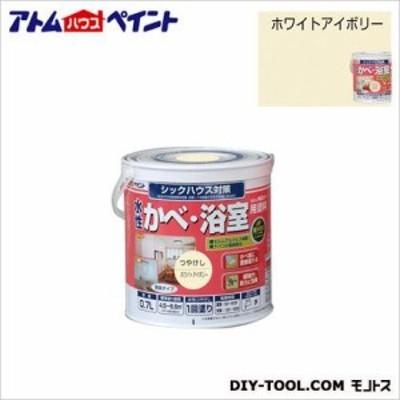 アトムハウスペイント 水性かべ・浴室用塗料(無臭かべ) ホワイトアイボリー 0.7L
