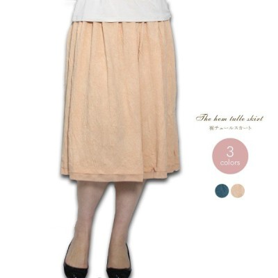 レディース T/Cキャッチワッシャー 裾チュールスカート 日本製 (ウエストゴム仕様 シワ加工 春 夏)