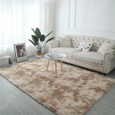 ラグ カーペット 北欧 洗える モダン絨毯 シャギーラグ 絞り染め おしゃれ 抗菌防臭 床暖房対応 じゅうたん 大きい オールシーズン適用 低反発 ラグ カーペット