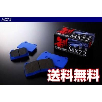エンドレス MX72 前後セット フェアレディーZ Z33 ブレンボ無 前期 (ENDLESS ブレーキパッド)