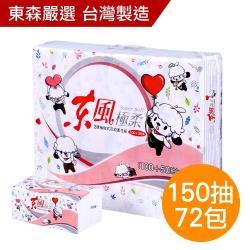 東風極柔2層抽取衛生紙(150抽x12包x6串)