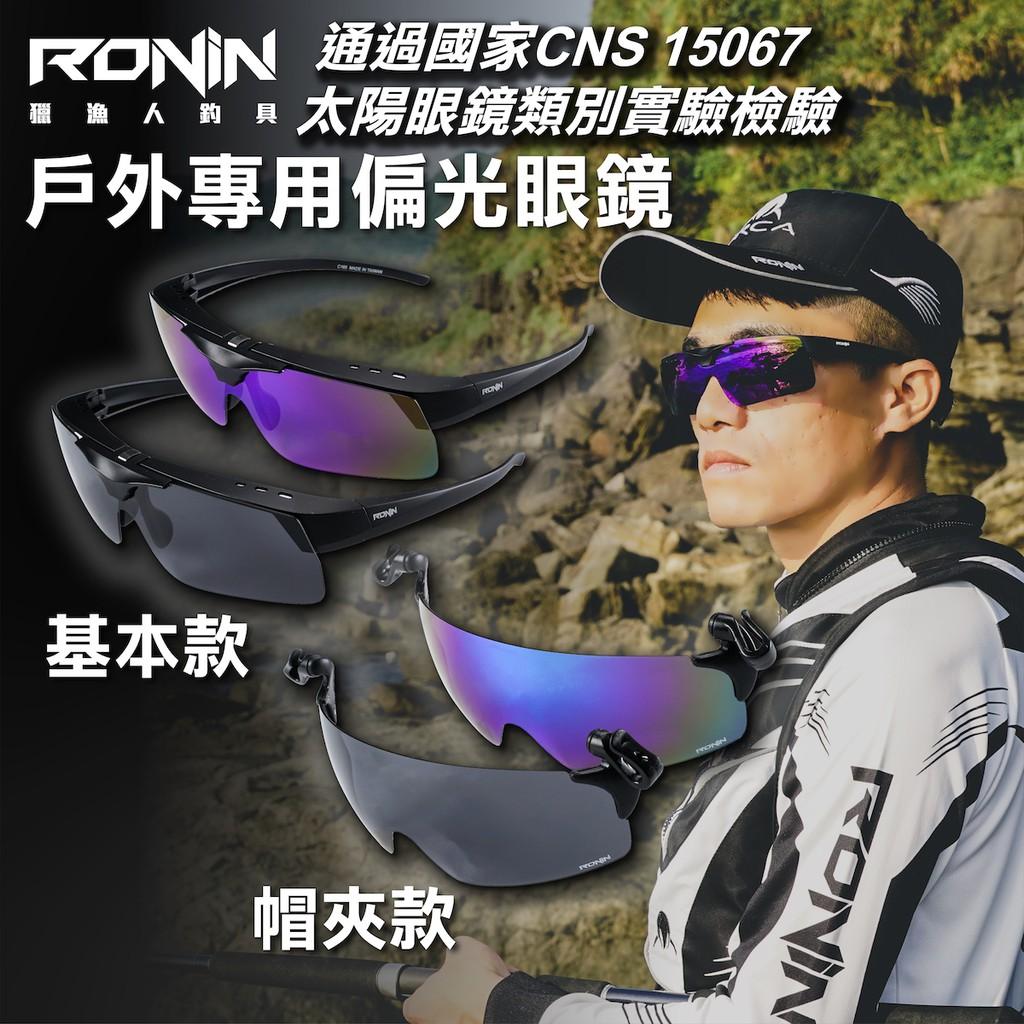 【獵漁人】台灣製 檢驗合格贈眼鏡盒 RONIN 釣魚戶外偏光套鏡 帽夾式偏光鏡 墨鏡 太陽眼鏡 夾帽式