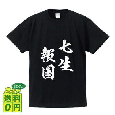 七生報国 (しちしょうほうこく) オリジナル Tシャツ 書道家が書く プリント Tシャツ ( 四字熟語 ) メンズ レディース キッズ