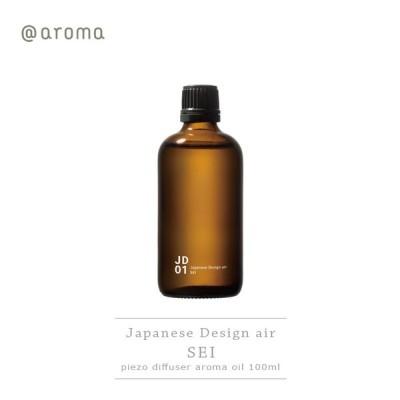 Japanese Design air ジャパニーズデザインエアー JD01 SEI清 piezo diffuser aroma oil(希釈) 100ml