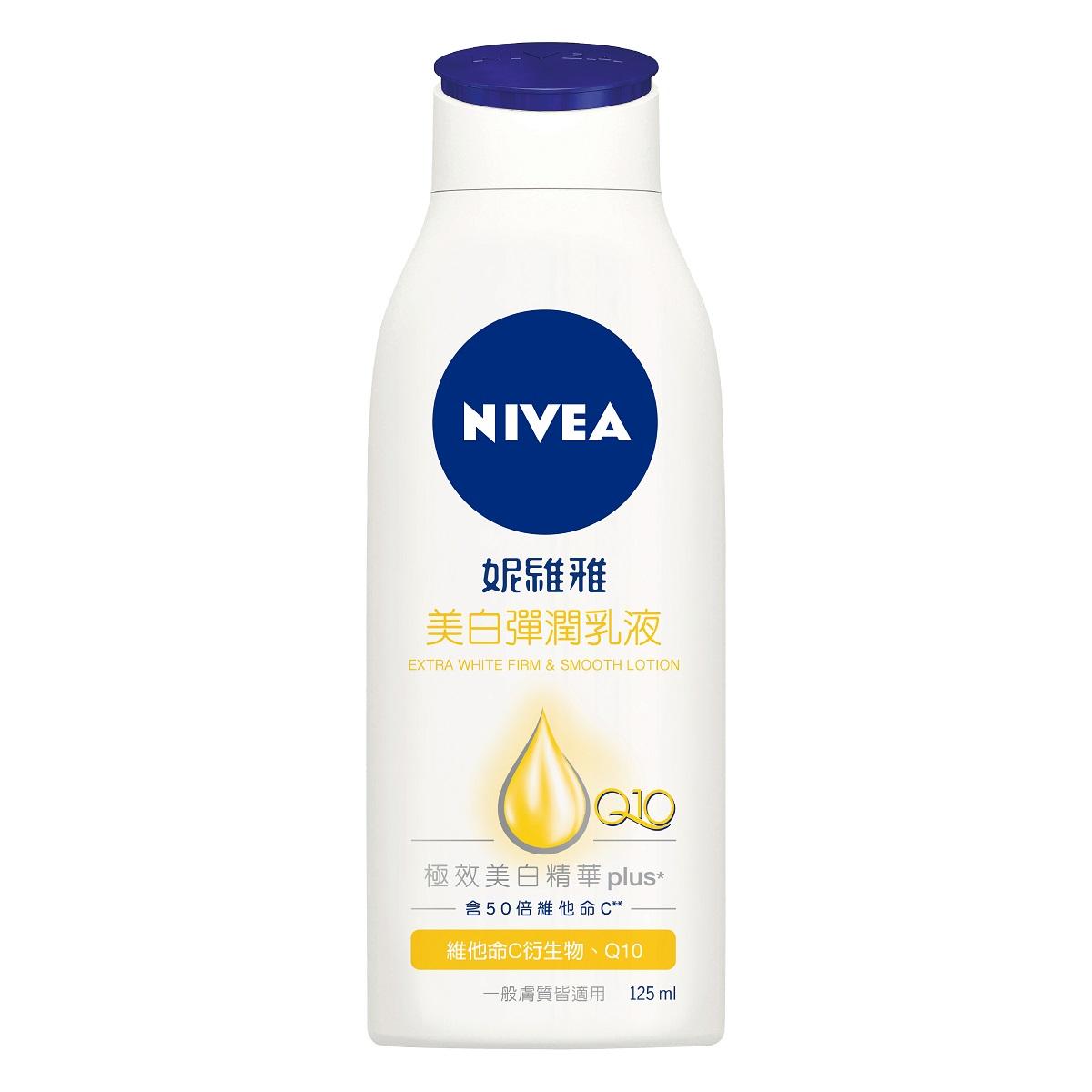 任2件5折*NIVEA妮維雅美白彈潤乳液125ml