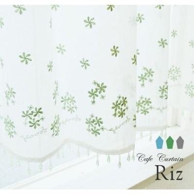 クリスタルビーズ&刺繍のカフェカーテン【Riz リズ】(125cm幅×45cm丈)