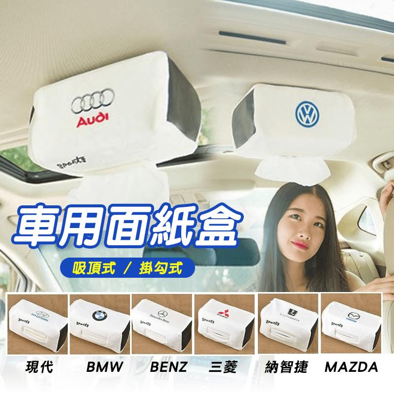 創意強磁吸頂車用面紙盒