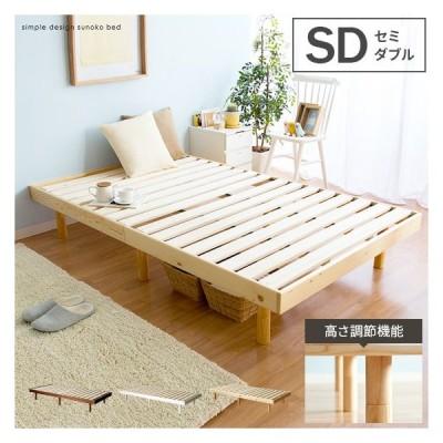 ベッド セミダブル ベッドフレーム すのこベッド スノコベッド セミダブルベッド 高さ調節 木製 おしゃれ 北欧 フレームのみ