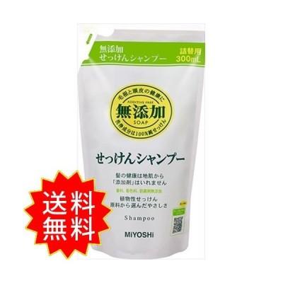 ミヨシ無添加せっけんシャンプー詰替用 ミヨシ石鹸 シャンプー 通常送料無料