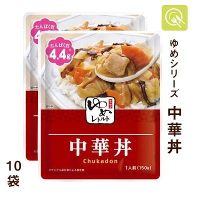 低たんぱく 中華丼 10袋 減塩 腎臓病食 ゆめシリーズ キッセイ薬品