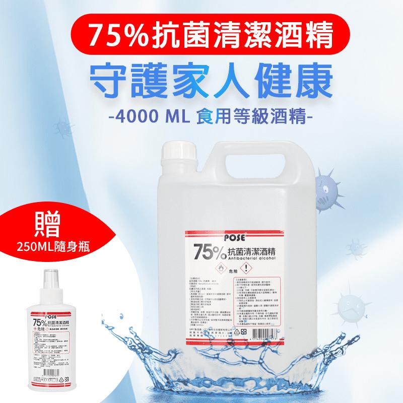 【POSE】75%清潔酒精4公升 買就送250ml 環境清潔 殺菌 抗菌