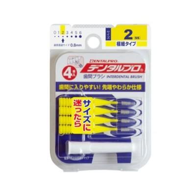 デンタルプロ 歯間ブラシ I字型 サイズ2 (SS) 4本入 (ゆうパケット配送対象)