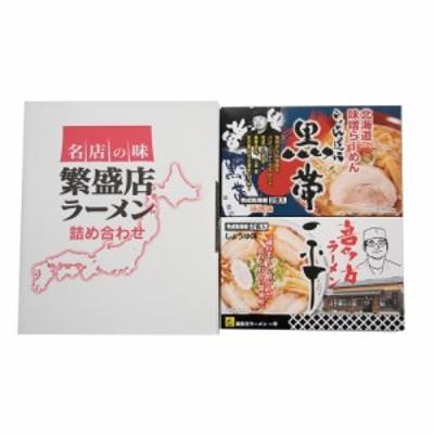 全国繁盛店ラーメン4食 CLKS-01
