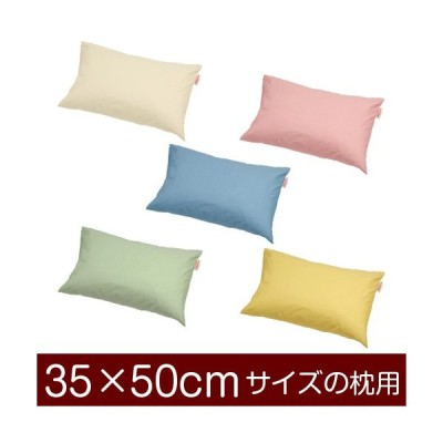 枕カバー 35×50cmの枕用封筒式 ハーモニー 無地