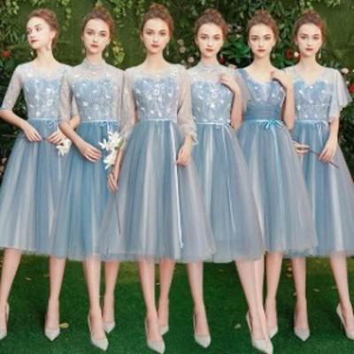 結婚式 ドレス ブルー ブライズメイドドレス ミモレ丈 6タイプ Aラインドレス レース チュール 花嫁ドレス 二次会 お呼ばれ 演奏会ドレス