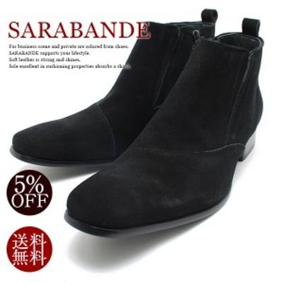SARABANDE/サラバンド 7777 日本製本革ドレスシューズ ロングノーズ・サイドジップブーツ ブラックスエードレザーショートブーツ/革靴/チ