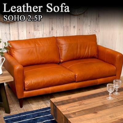 2.5人掛け オイルレザーソファSOHO キャメルブラウン 2.5P 本革 イタリアオイルレザー sofa ソファー