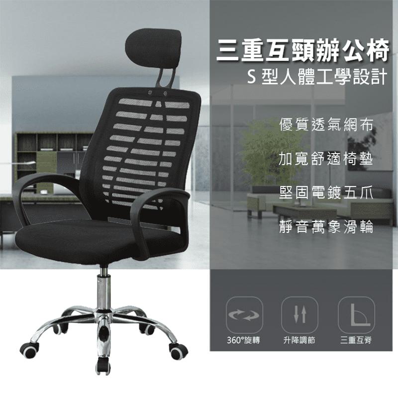 全網透氣護頸電腦辦公椅