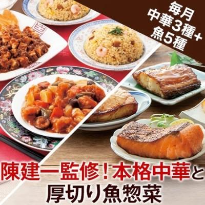 陳建一 本格中華と近江町市場の大きめ厚切り魚惣菜