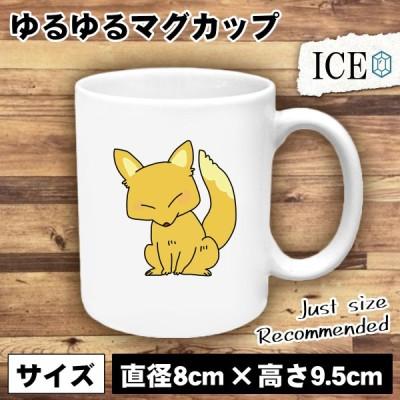 キツネ おもしろ マグカップ コップ きつね 狐 陶器 可愛い かわいい 白 シンプル かわいい カッコイイ シュール 面白い ジョーク ゆるい プレゼント プレゼント