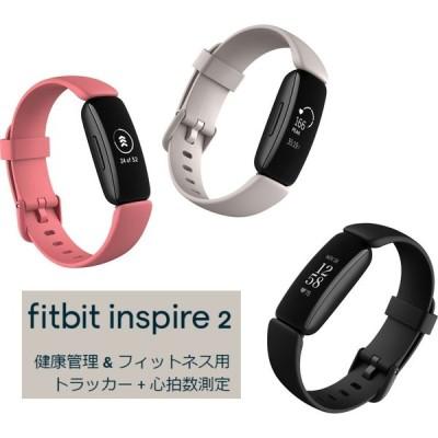 Fitbit Inspire 2 スマートウォッチ 活動量計 フィットネストラッカー 心拍計 FB418 L/Sサイズ 輸入品
