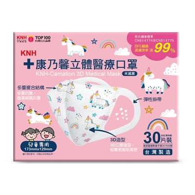 KNH-康乃馨 3D立體兒童醫療口罩(未滅菌)-彩虹獨角獸(30片/盒裝))