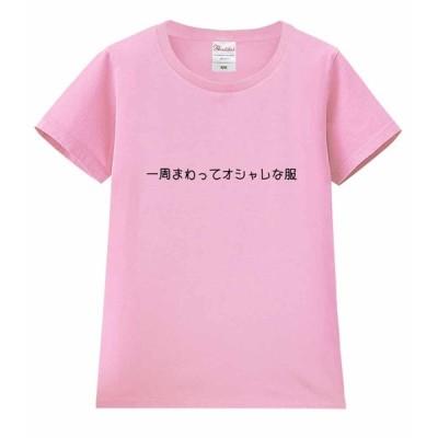 【 一周まわってオシャレな服・おもしろ・ジョーク】レディース 半袖 Tシャツ