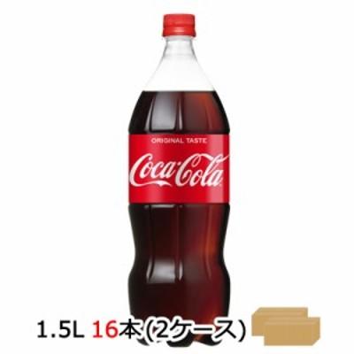 ●送料無料 コカ・コーラ コカ・コーラ1.5LPET×12本(6本×2ケース) 46337