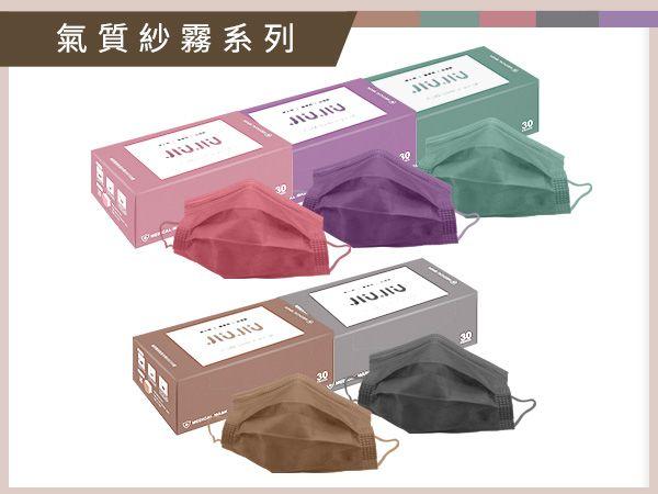 親親 JIUJIU~成人醫用口罩(30入)紗霧系列 款式可選【DS000638】MD雙鋼印